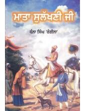 Mata Sulakhani Ji - Book By Dhanna Singh Rangila