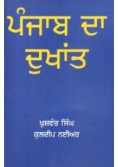 Punjab Da Dukhant - Book By Khushwant Singh & Kuldeep Nayar