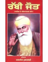 Rabbi Jyot - Book By Jagjit Mukatsari