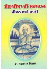 Sant Peepa Ji Maharaj - Jiwan Ate Bani