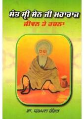 Sant Sri Sen Ji Maharaj - Jiwan Te Rachna