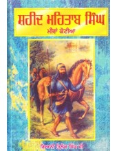 Shaheed Mahitab Singh - Book By Giani Trilok Singh Ji