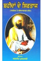 Shaheedan De Sirtaj - Book By Jagjit Mukatsari