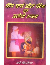 Sidh Babe Shihan Singh Da Shahidi Marg