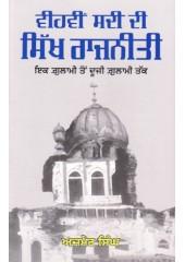 Vihvin Sadi Di Sikh Rajniti - Paperback- Book By Ajmer Singh