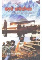 Balde Glacier - Book By Shamsher Singh Dumewal
