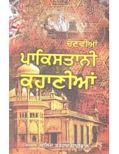 Chonvian Pakistani Kahanian - Book By Khalid Farhaad Dhariwal