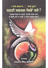 Dharti Sawarg Kive Bane - Book By Jaspreet Singh Jagraon