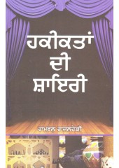 Hakikatan Di Shayri - Book By Ramphal Rajalheri