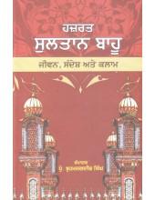 Hazrat Sultan Bahu - Book By Prof. Brahm Jagdish Singh