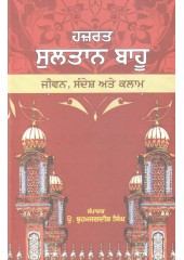 Hazrat Sultan Bahu - Book By Prof. Brahm Jagdish Singh