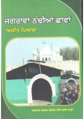 Jagravan Thandhian Chavan - Book By Ajit Pyasa