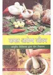 Kamal Arogya Jeevan - Book By Vaid Swami Kamal Dev Ji Udasi