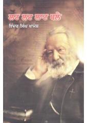 Lat Lat Laat Bale - Book By Indra Singh Khamosh