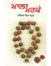 Mala Manke 1 (Paper Back) - Book By Narinder Singh Kapoor