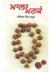 Mala Manke 1 (Paper Back) - Book By Narinder Singh Kapoor