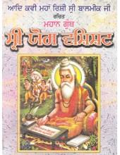 Shri Yog Vshisht - Book By Giani Gurcharan Singh Ji