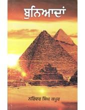 Buniadan - Book By Narinder Singh Kapoor