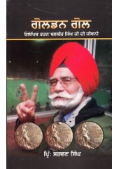 Golden Goal Olympic Ratan Balbir Singh Ji Di Jeevani - Book By Principal Sarwan Singh