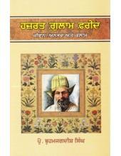 Hazrat Ghulam Farid Jeevan, Anubhav Ate Kalaam - Book By Prof. Brahm Jagdish Singh