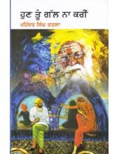 Hun Toon Gall Na Karin - Book By Mohinder Singh Tatla