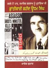 Krantikari Shaheed Udham Singh