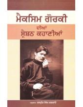 Maxim Gorky Dian shreshth Kahaniaan - Book By Jaspreet Singh Jagraon