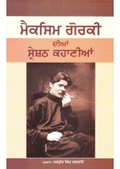 Maxim Gorky Dian shreshth Kahaniaan - Book By Jaspreet Singh Jagraon