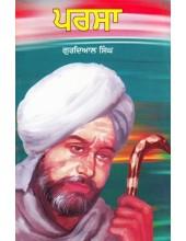 Parsa (Paperback) - Book By Gurdial Singh