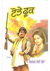 Tobhe Fook - Book By Shivcharan Jaggi Kussa