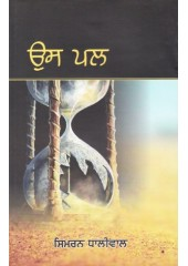 Us Pal - Book By Simran Dhaliwal