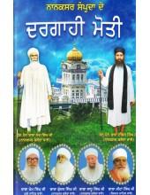 Nanaksar Samparda De Dargahi Moti - Book By Jagmohan Singh Rikhy