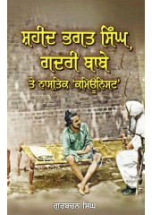 Shaheed Bhagat Singh, Gadri Babe Te Nastik Kamunist - Book By Gurbachan Singh