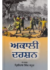 Akali Darshan - Book By Prithipal Singh Kapur