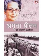 Amrita Pritam Ki Yaadgari Kahanian - Book By Amrita Pritam