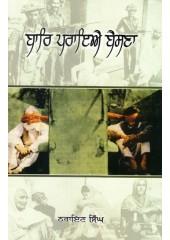 Bar Prayiea Baisna - Book By Narain Singh