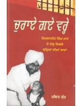Churae Gaye Varehe - Book By Pavit Kaur