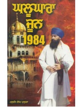 Ghalughare June 1984 - Book By Baljit Singh Khalsa