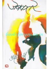 Jebkatre - Book By Amrita Pritam