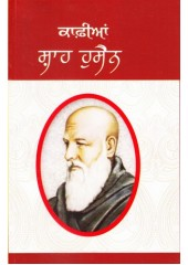 Kafian Shah Hussain - Book By Shah Hussain
