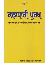 Kaladhari Purkh - Book By Giani Balwant Singh Kotha Guru