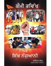 Kaumi Bhavikh Ate Sikh Naujuaani - Book By Rajinder Singh