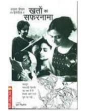 Khaton Ka Safarnama - Book By Amrita Pritam