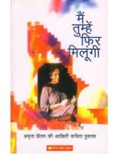 Main Tumhe Phir Milungee - Book By Amrita Pritam