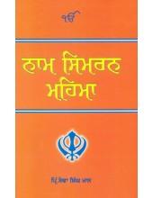 Naam Simran Mahima - Book By Principal Sewa Singh Maan