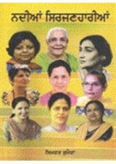 Nadian Sirjanharian - Book By Simrat Sumera