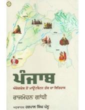 Punjab Aurangzeb Ton Mountbatten Tak Da Itihaas - Book By Rajmohan Gandhi
