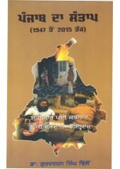 Punjab Da Santap (1947 Ton 2015 Tak) - Book By Dr Gurdarshan Singh Dhillon