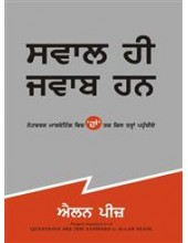 Questions Are The Answers Punjabi Version - Book By Allan Pease