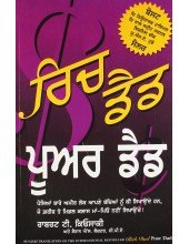 Rich Dad Poor Dad Punjabi Version - Book By Robert T. Kiyosaki